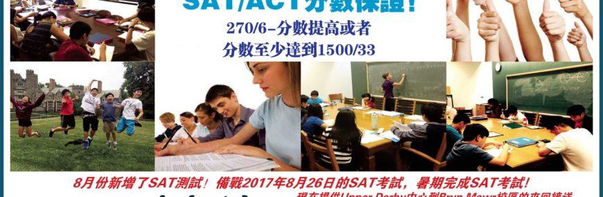 2017 INTO PREP学校