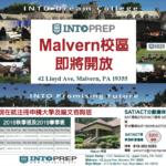 INTO PREP new Malvern campus